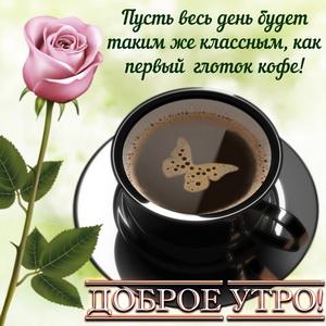 Кофе, роза и пожелание доброго утра