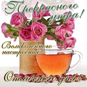 Пожелание прекрасного утра и красивые розочки
