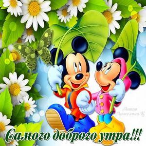 Весёлые мышата желают Вам самого доброго утра