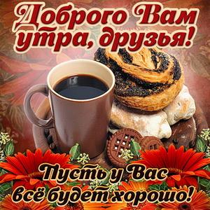 Открытка на доброе утро с кофе и вкусной булочкой
