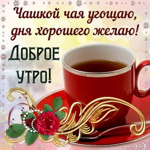 Картинка с чашечкой чая и пожеланием доброго утра