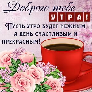 Открытка доброго тебе утра с розами и чашкой кофе