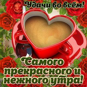 Картинка с утренней чашкой кофе в виде сердечка