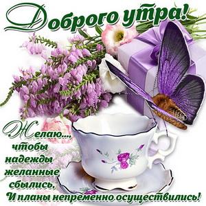 Красивое пожелание доброго утра на милом фоне