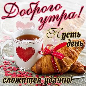 Картинка доброго утра с чашкой чая и круассанами