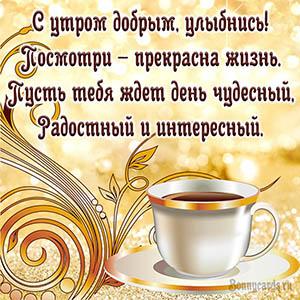 Пожелание доброго утра на открытке с чашечкой чая