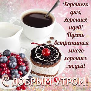Картинка для доброго утра с кофе и вкусной пироженкой