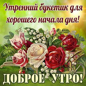 Букетик роз для доброго утра на красивой открытке
