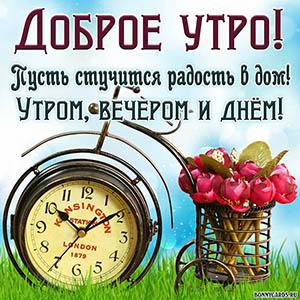 Картинка доброе утро со старинными часами и цветами