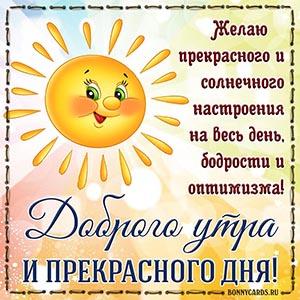 Яркое солнышко желает Вам доброго утра и прекрасного дня