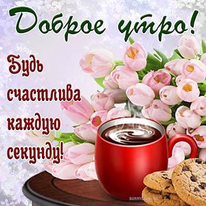 Красивая картинка доброе утро с тюльпанами и чаем