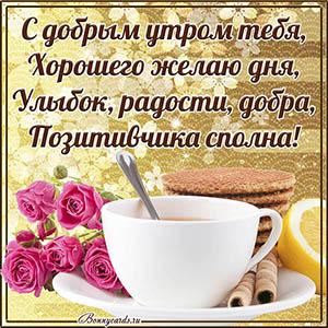 Картинка с чаем и розами и пожеланием тебе доброго утра