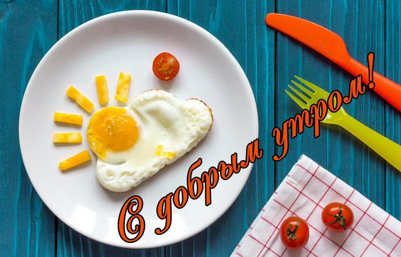 Открытка с добрым утром - красиво оформленный завтрак