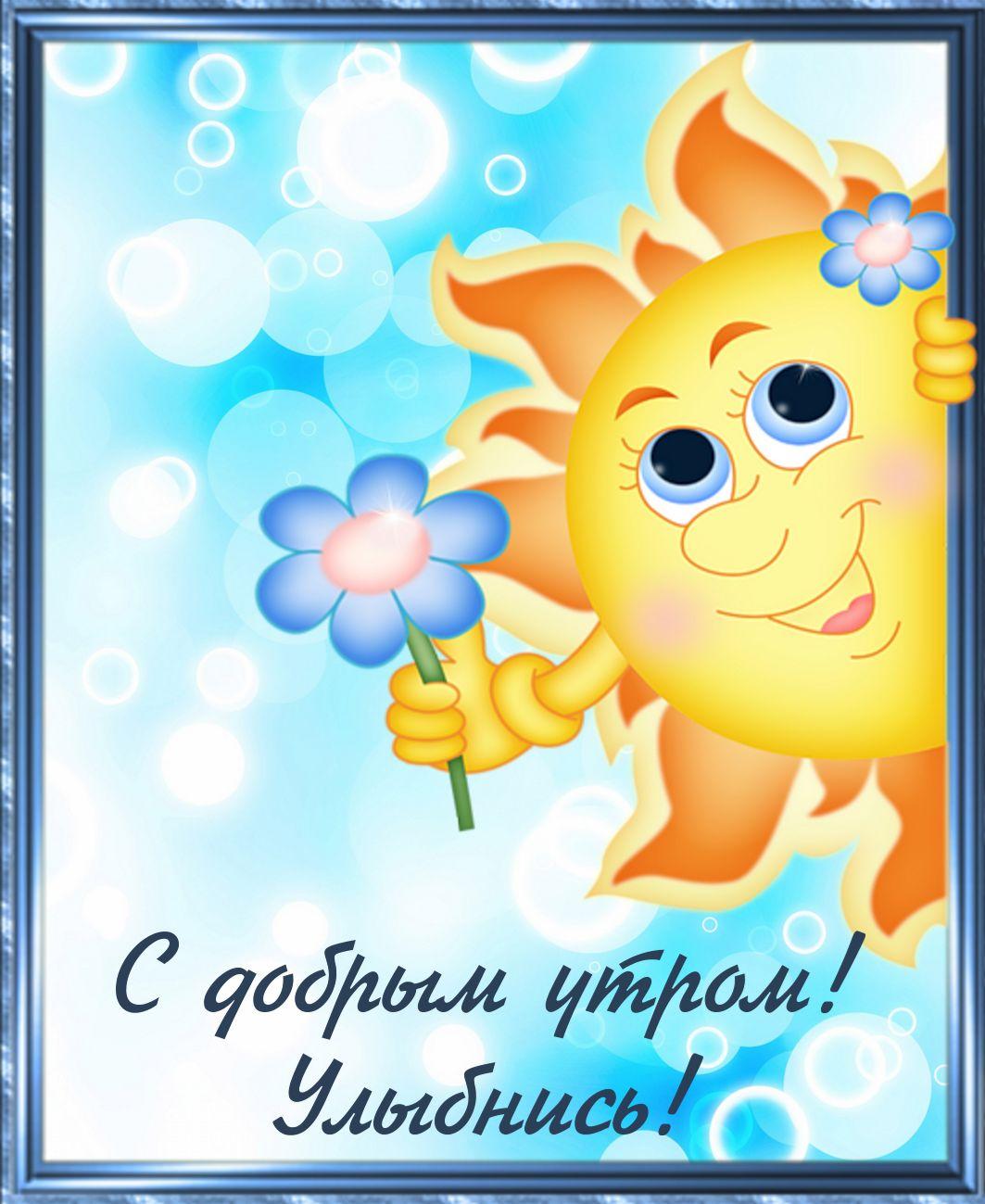Картинки с прикольными солнышками доброе утро