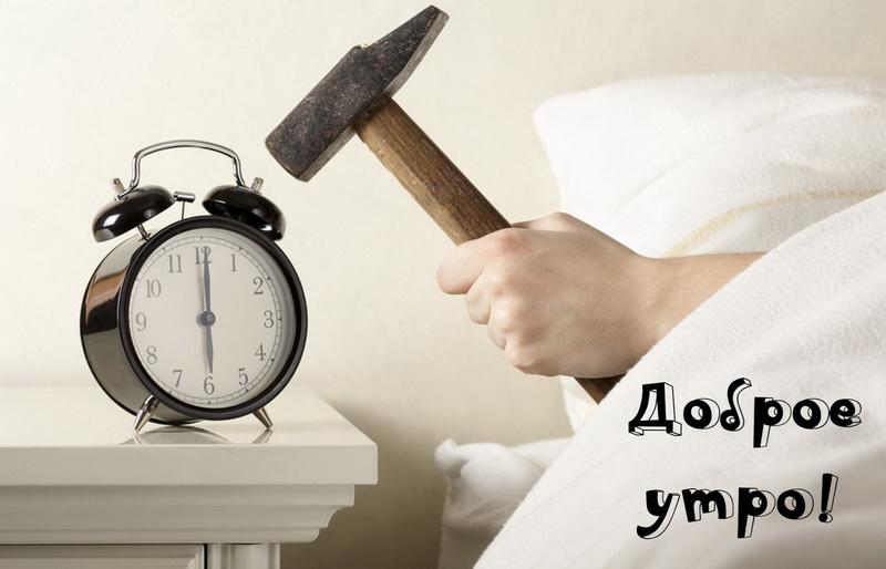 Открытка с добрым утром - будильник и рука с молотком