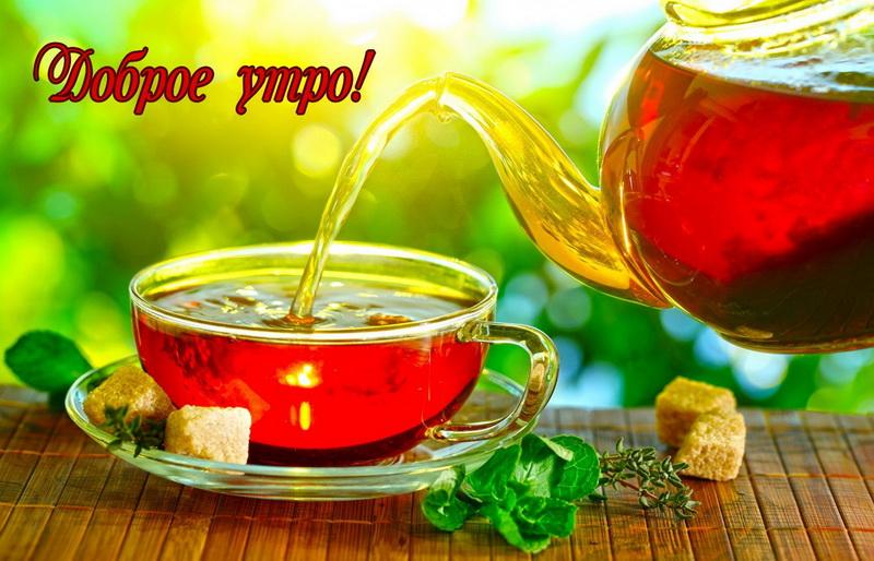 Открытка с добрым утром - чашечка чая на красивом фоне