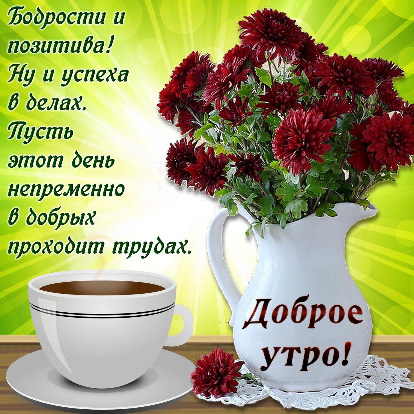 Открытка - кофе и цветы для доброго утра