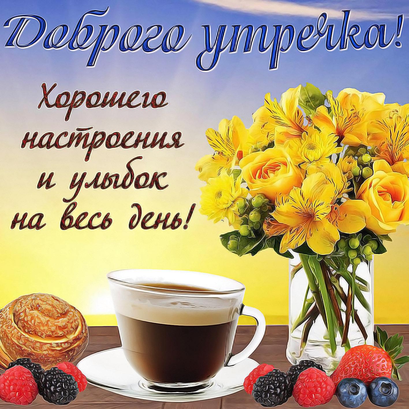 Дню, доброго утра и удачного дня открытки
