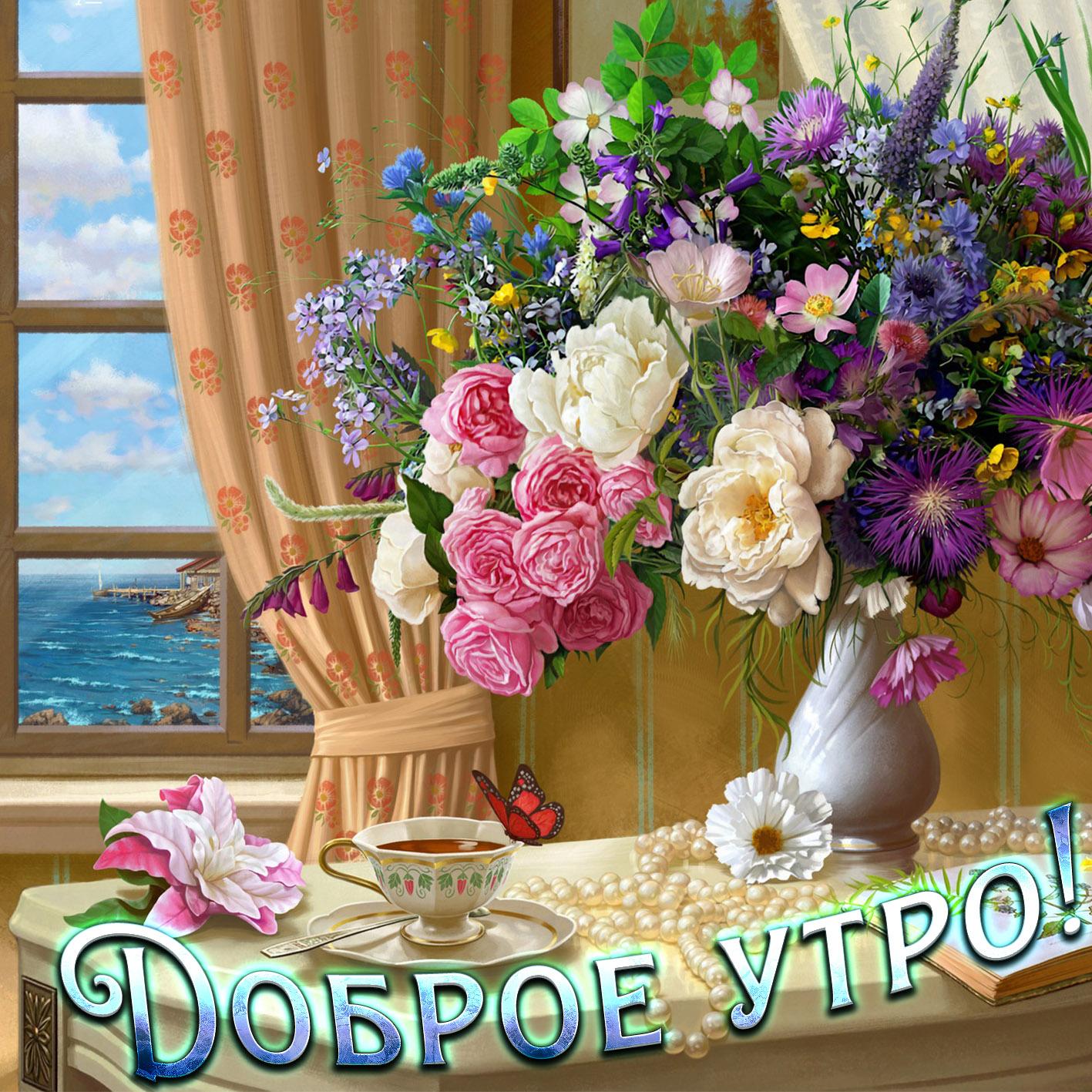 Открытка доброе утро с букетом цветов на столе