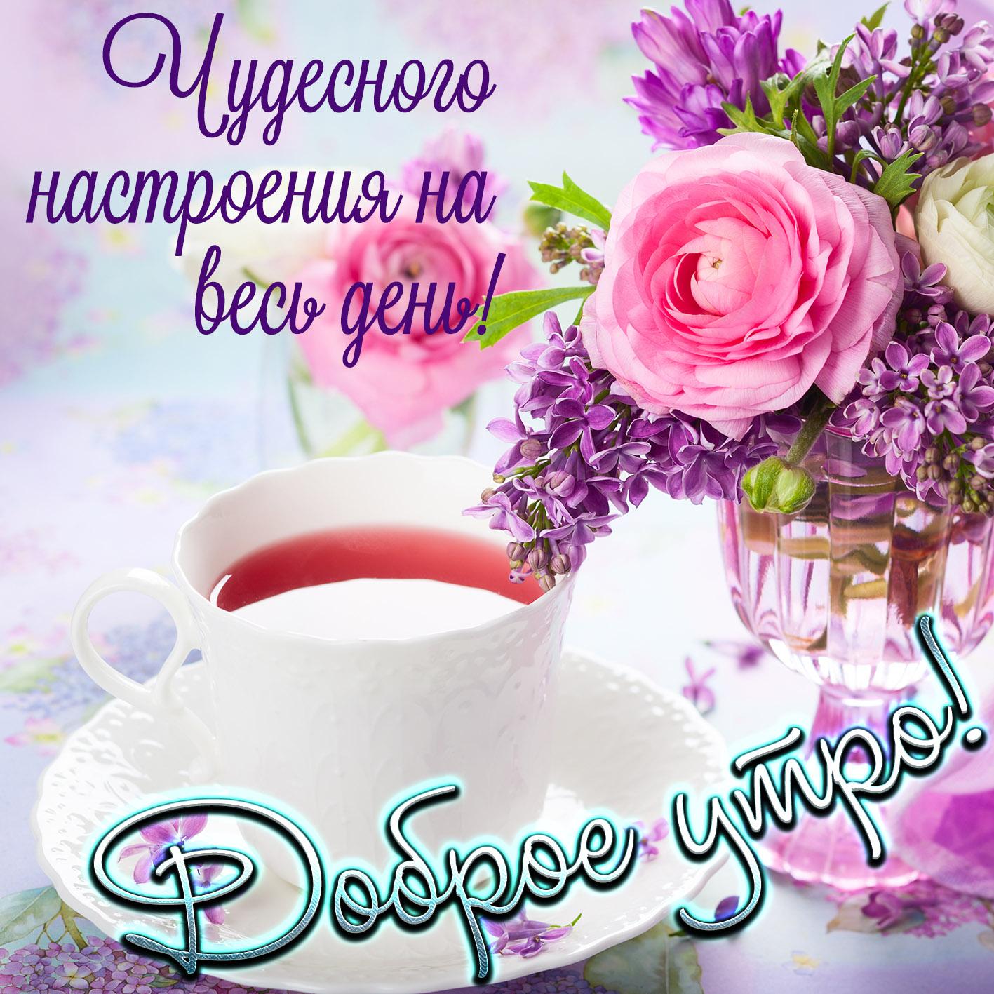 Красивые поздравления с добрым утром открытки