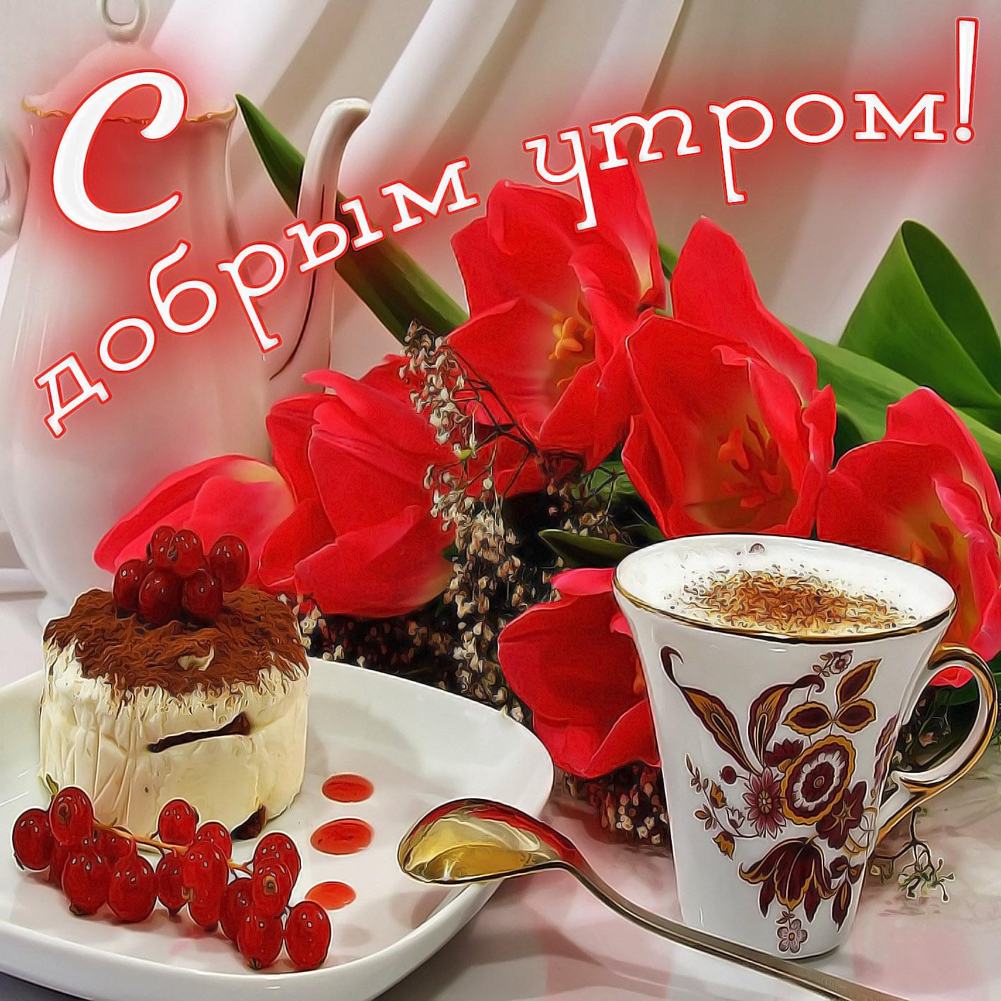 Открытка доброе утро с цветами и пирожным