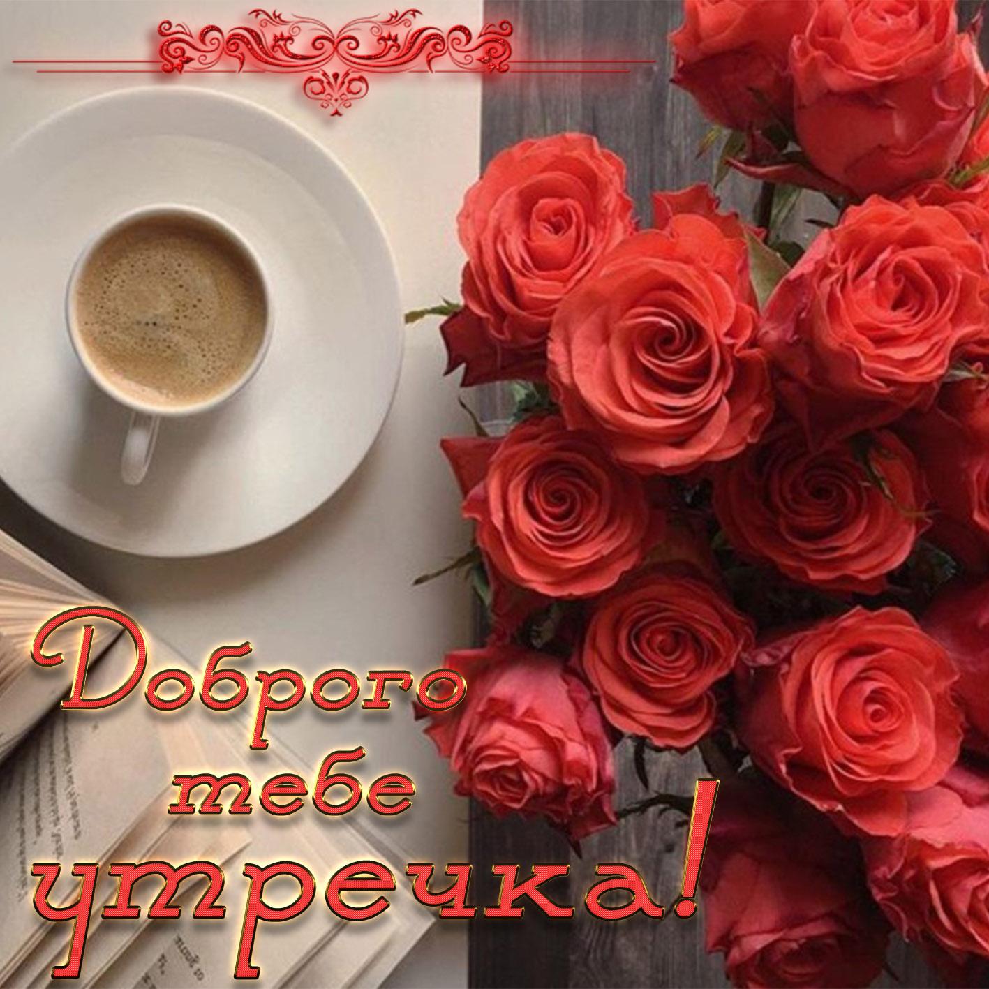 Открытка с добрым утром - красивые розочки и чашка кофе