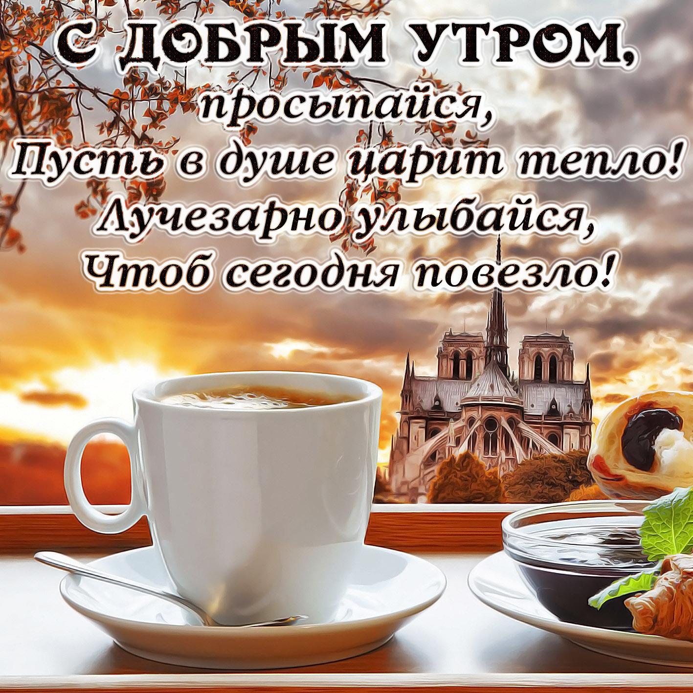 Самого доброго утра картинки с пожеланием, картинки для