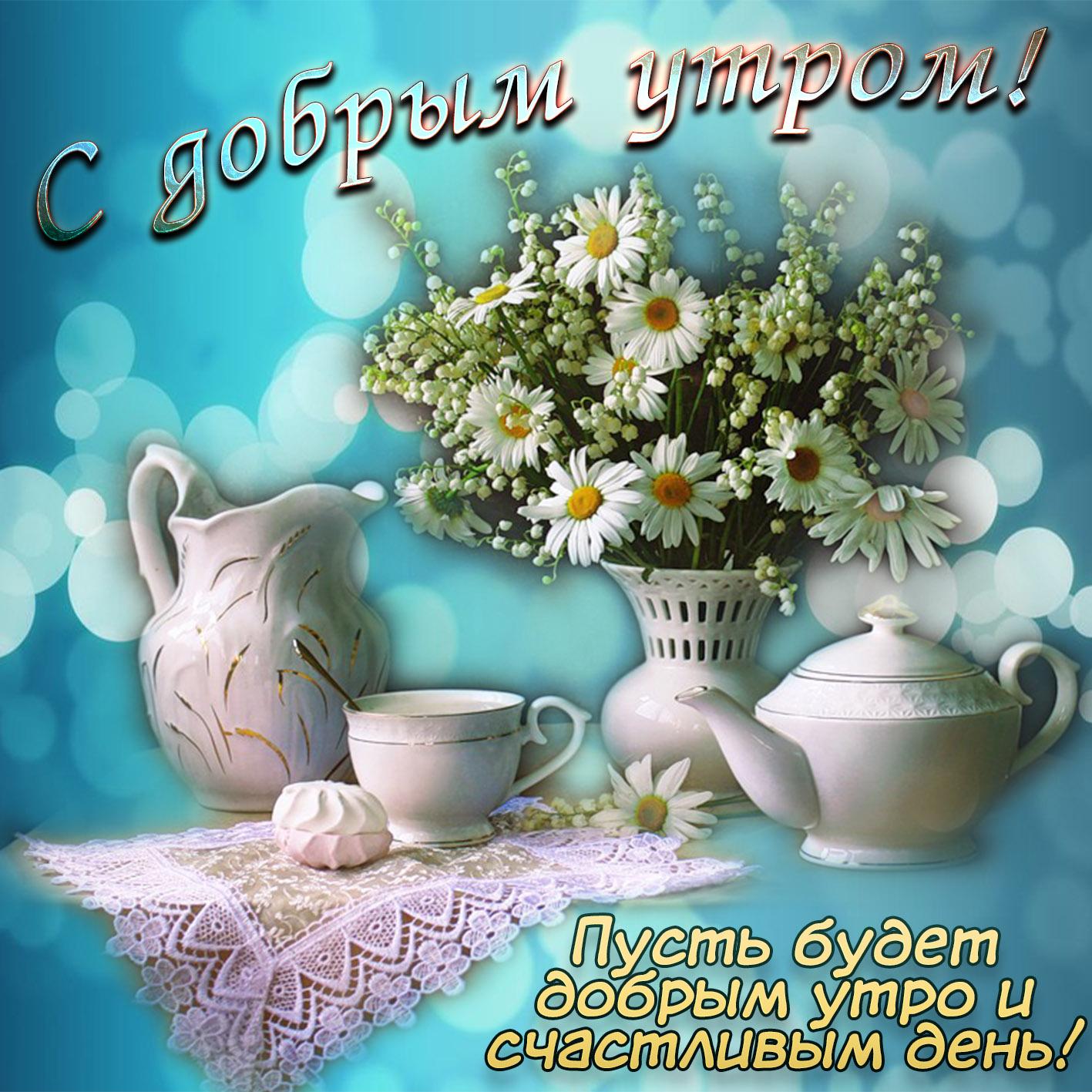 Пасхальную, открытки и пожелания с добрым утром