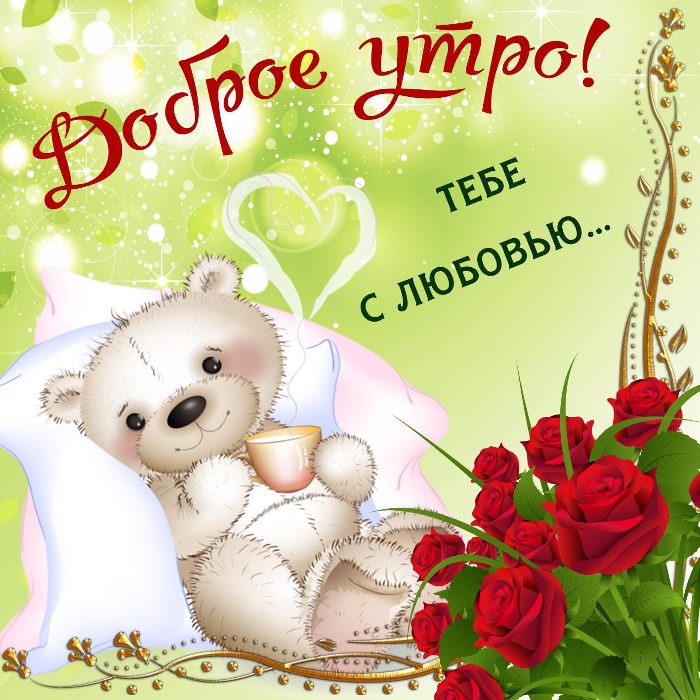 Открытка с добрым утром - розы и плюшевый мишка с чашечкой кофе