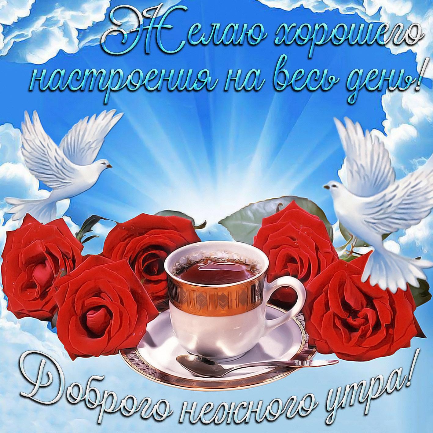 Открытка с добрым утром - розы и голуби в красивом оформлении