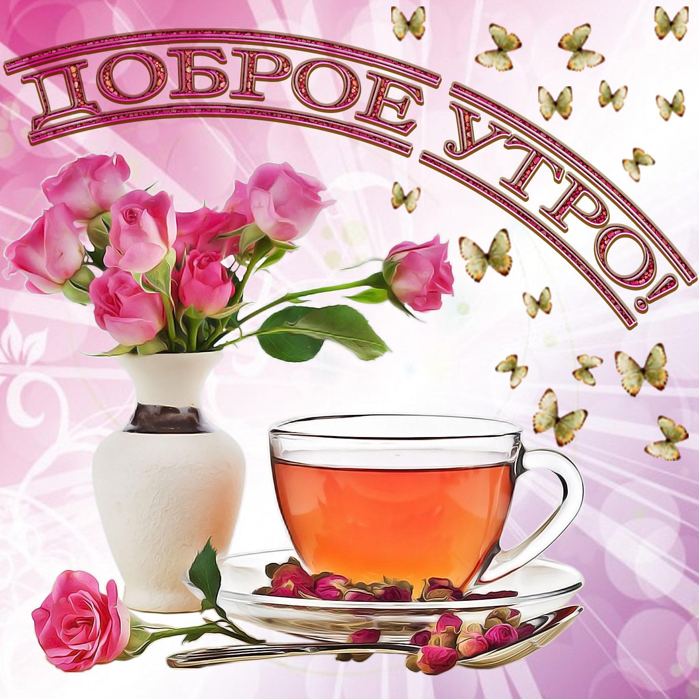 Открытка доброе утро с чашечкой чая и розочками