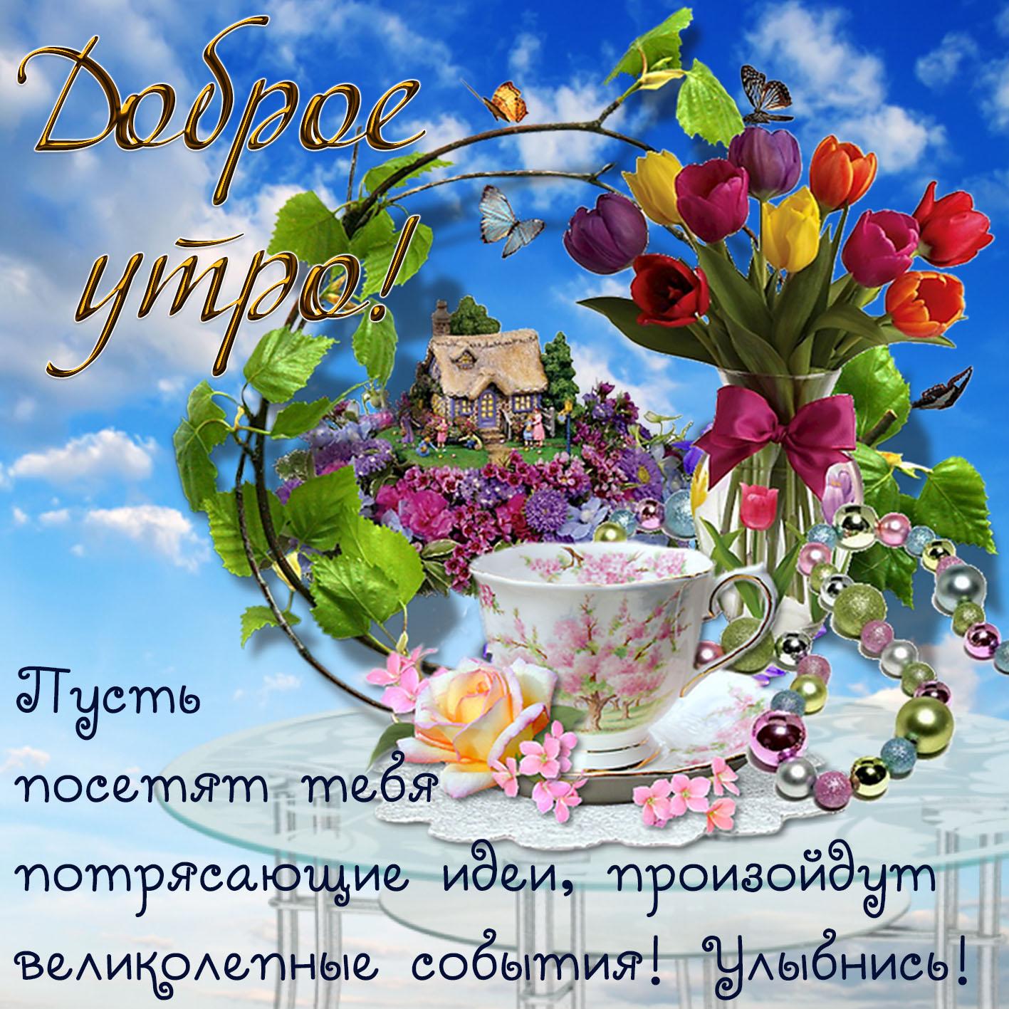 Картинка доброе утро с букетом тюльпанов на милом фоне