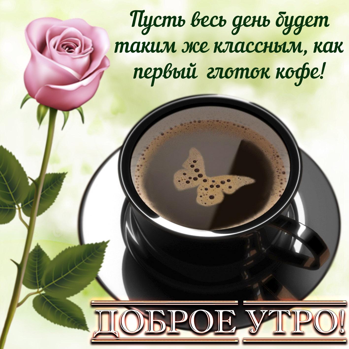 Лет, открытки с чашечкой кофе и пожеланиями с добрым