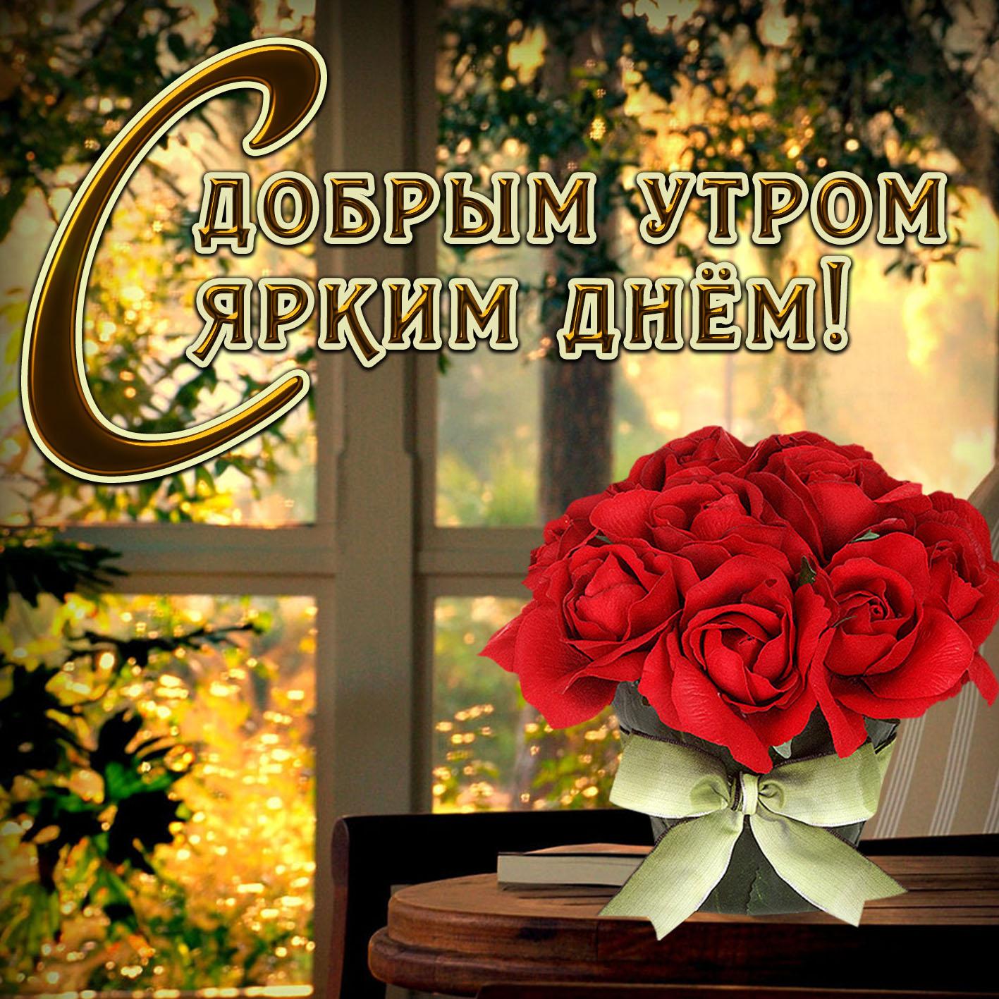 Открытка доброе утро с букетом красных роз на столе