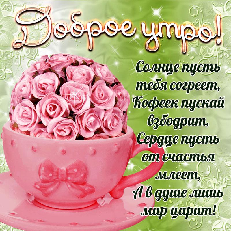 Картинка на доброе утро с розочками в чашке