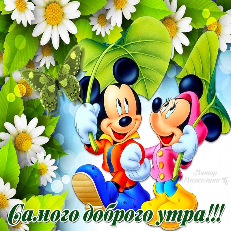 Открытка - весёлые мышата желают Вам самого доброго утра