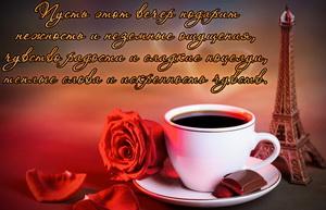 Картинка с розами и чашкой кофе
