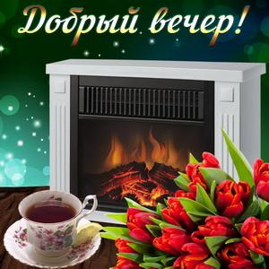 Открытка с розами и горящим камином