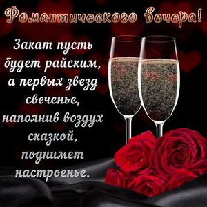 Красивое пожелание романтического вечера