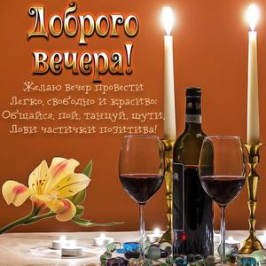 Красивое пожелание доброго вечера