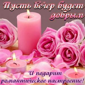 Открытка с розами среди свечей