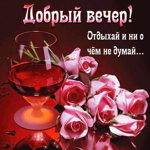 Бокал с коньяком и красивые розы