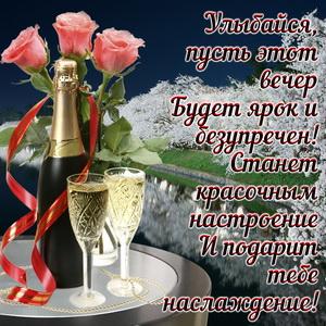 Шампанское и розы для безупречного вечера