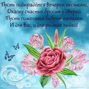Розочка и доброе пожелание на вечер