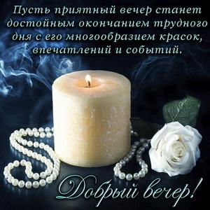 Открытка добрый вечер со свечой и розой