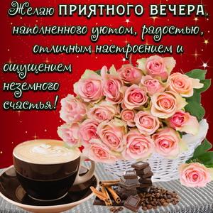 Картинка с нежными цветами для приятного вечера