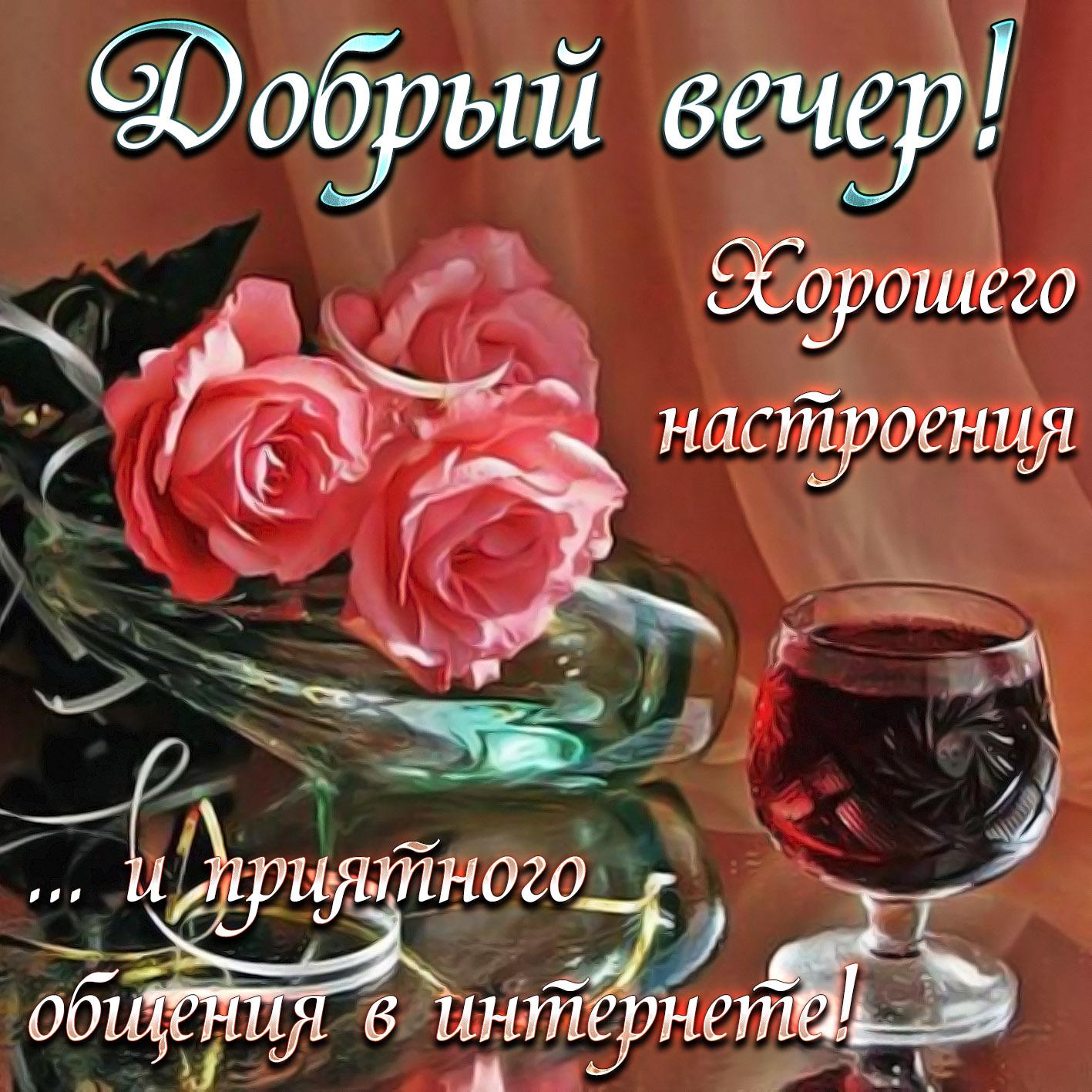 Пожелание доброго вечера на открытке, открытку юбилеем лет