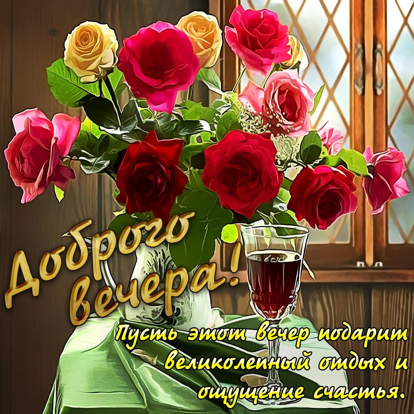 Картинка добрый вечер с красивым букетом цветов у окна