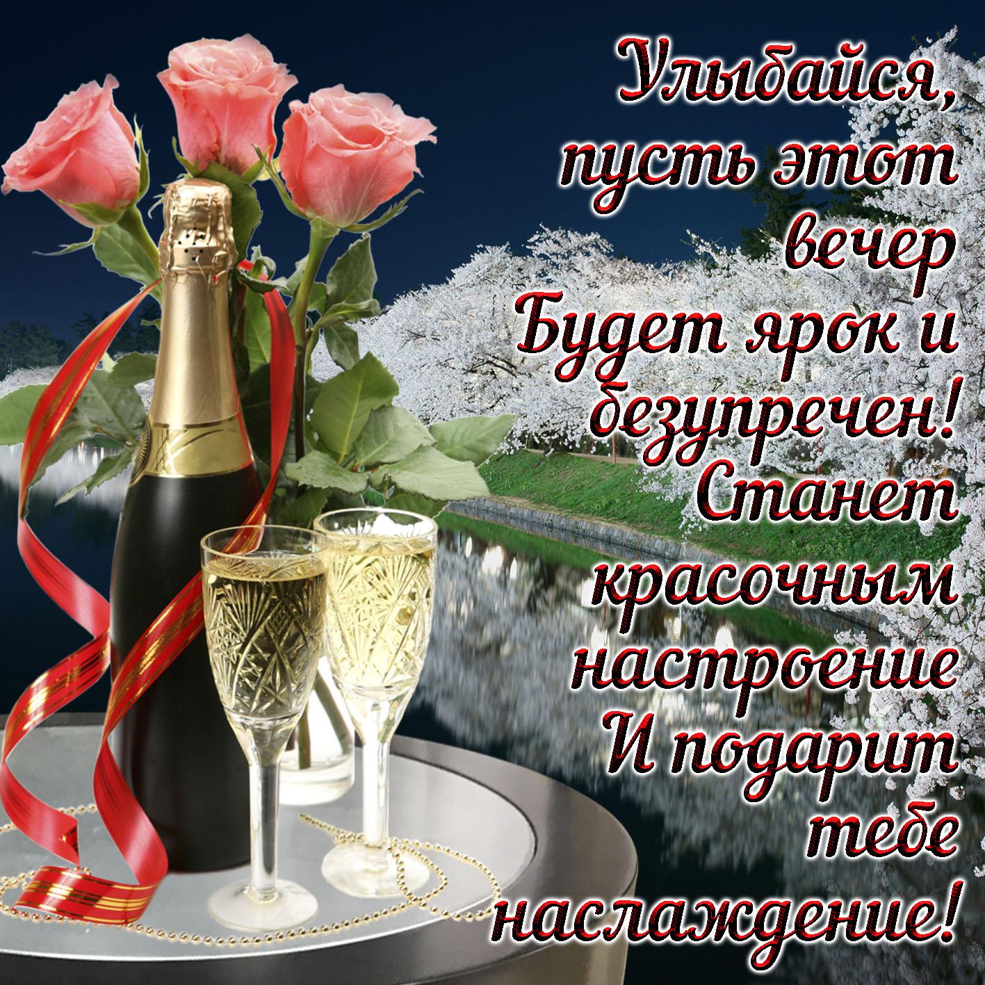 Открытка - шампанское и розы для безупречного вечера