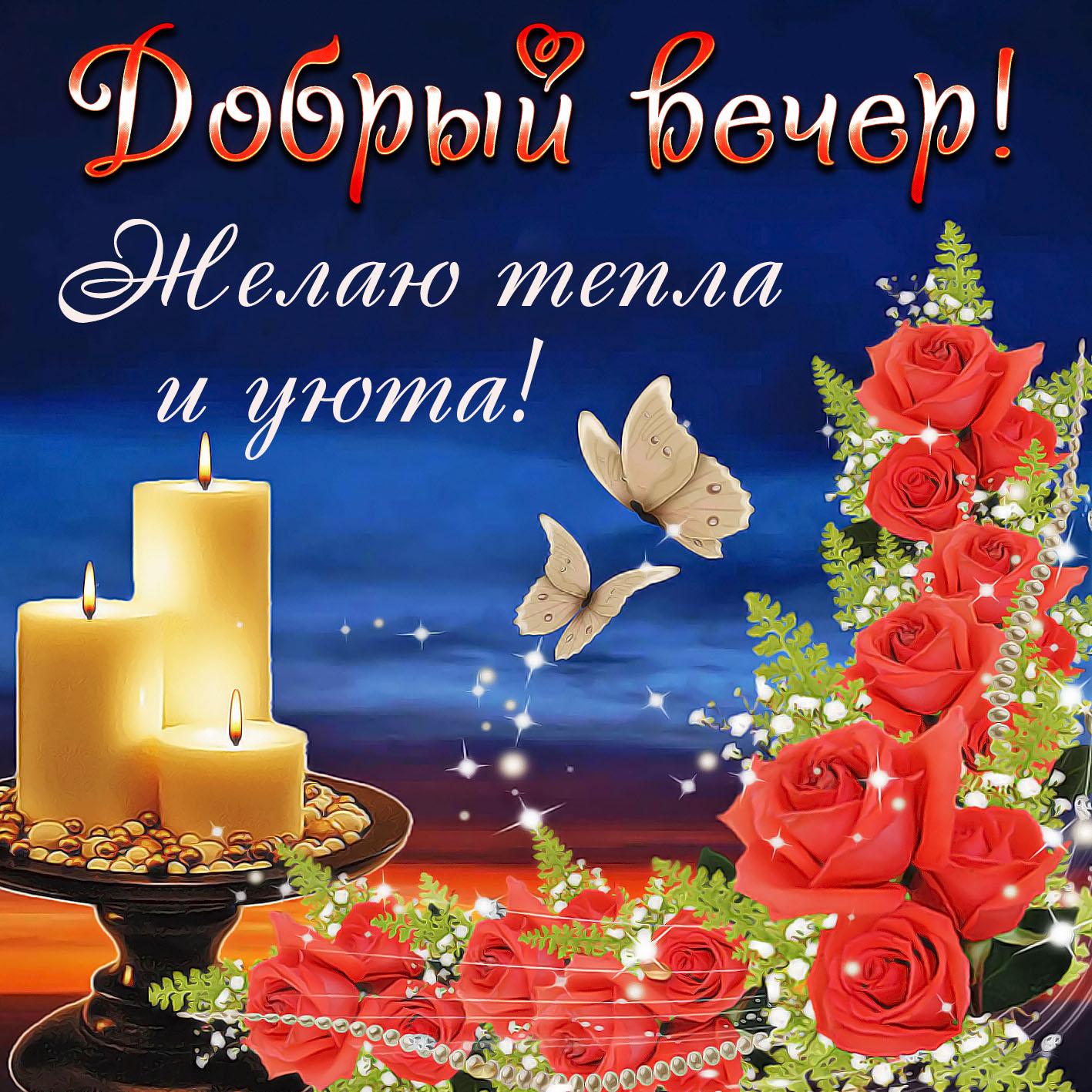 Приятная открытка на вечер с красными розами